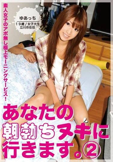 [FST-007] I Will Take Care Of Your Morning Wood 2