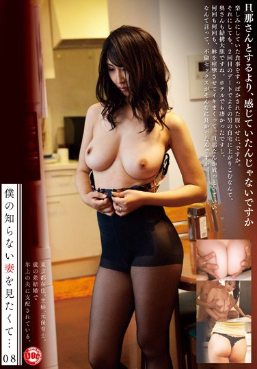 [FTN-008] I Want to See the Other Side of My Wife So… 08