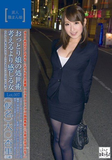 [KDG-020] Working Amateur Girl Shares Her Secret To Be Successful In Life 007