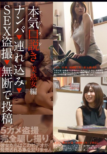 [KKJ-001] Real Persuasion: Picking Up Girls for SEX Then Secretly Posting the Tapes Online – Beautiful Mature Woman Collection