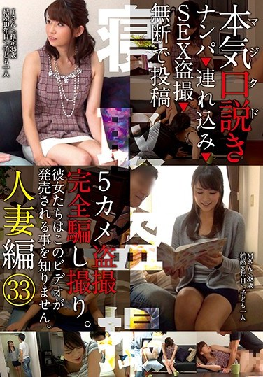 KKJ-054 A Serious Seduction The Married Woman Edition 33 Picking Up Girls Take Them Home Film Peeping Videos While Having Sex Release A Video Posting Without Permission