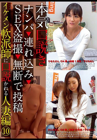 KKJ-071 A Serious Seduction Married Woman Babes Who Get Picked Up By Handsome Pickup Artists 10 We Go Picking Up Girls, Take Them Home, Film Peeping Sex Videos, And Start Posting Them Online Without Permission