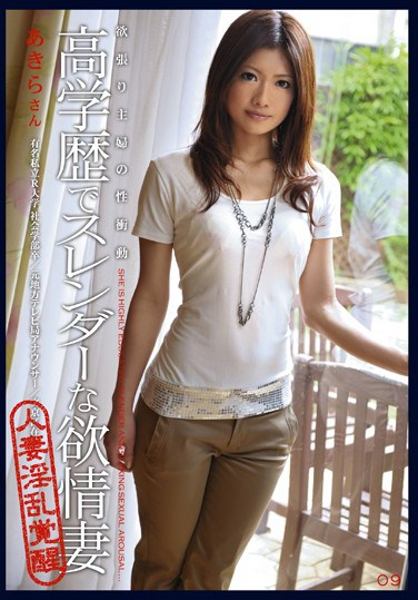 [MDC-009] Greedy Wife's Sexual Urge 09. Highly Educated Slender Lusty Housewife.