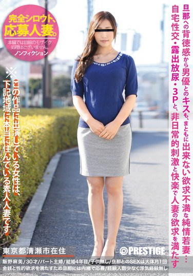 [NOF-005] Complete Amateur Married Woman Applicant. Asami Ino