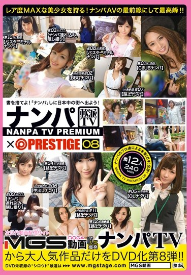 NPV-009 Reality Tv × Prestige Premium 08