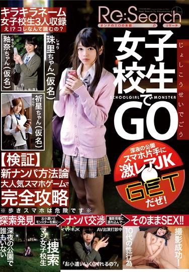 ONER-015 Schoolgirl GO