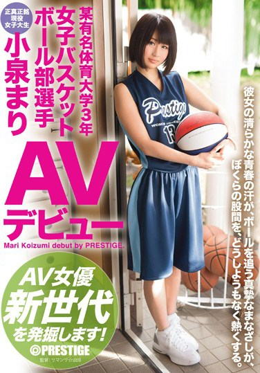 [RAW-017] Junior Phys Ed Major In College – On The Women's Basketball Team – Mari Koizumi's Adult Video Debut – Our Discovery Of The Next Generation Of Porn Stars Continues!
