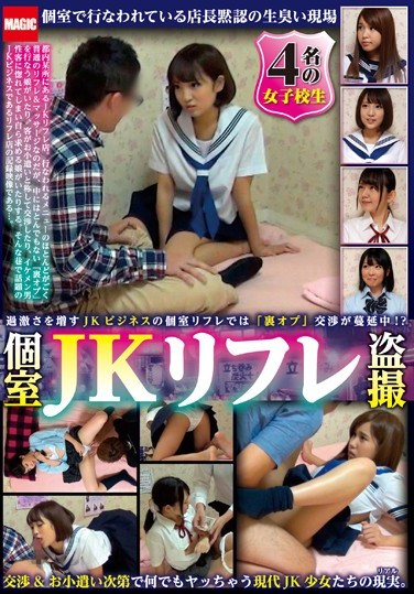 RIX-029 Peeping In A Private Room Of A JK Reflexology Clinic