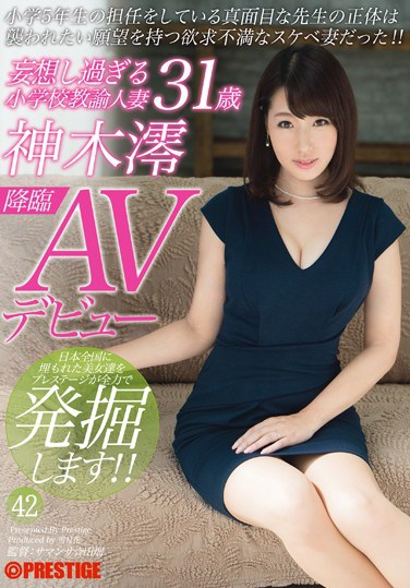 SGA-069 A Daydream Obsessed Grade School Teacher And Married Woman Miio Kamiki Age 31 In Her AV Debut A Straight Arrow 5th Grade Teacher Is Actually A Horny Housewife Who Wants To Be Abducted And Taken Away!! 42