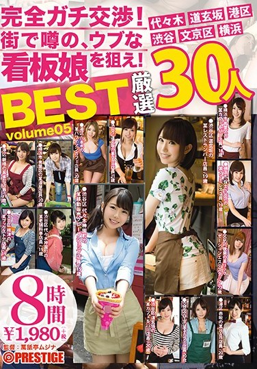 TRE-044 Complete Sex Negotiations! Go For The Famous Show-Girl! 8 Hours BEST Volume 05