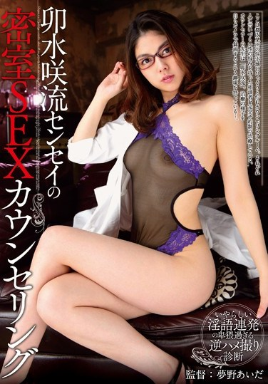 [YMN-003] Miss Saryu Usui 's Secret Sex Counseling