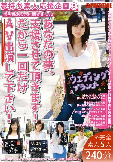 YRH-039 Let's Help This Amateur With Her Dream Vol. 5 We Will Support Your Dream If You Shoot An AV!