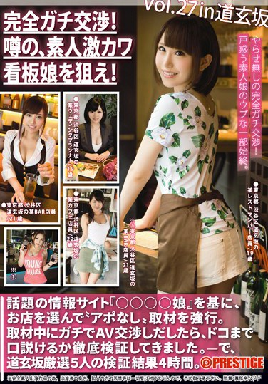 YRH-099 Absolute Fuck Negotiation! Hunt That Cute Shop Girls! vol. 27