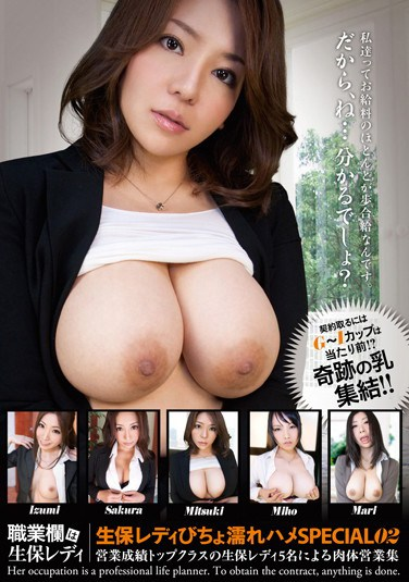 ZESP-009 Wet Insurance Lady Fuck SPECIAL 02
