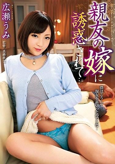 AYB-005 Seduced By My Best Friend's Bride… Umi Hirose