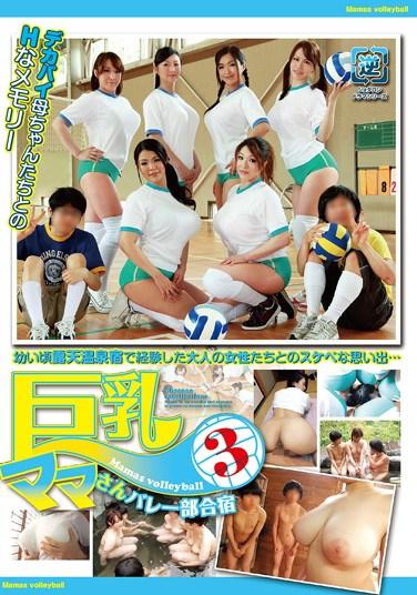 [GG-094] Big Titty Mom Volley Ball Training Camp 3