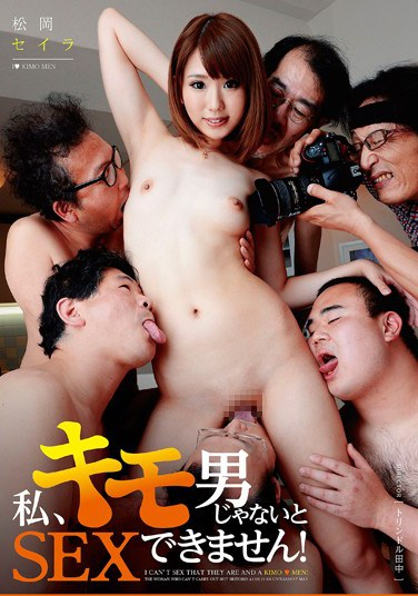 GVG-022 I Can Only Have SEX With Disgusting Men! Seira Matsuoka