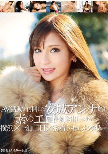 [GVG-113] Anna Anjo Makes Her Adult Video Return With This Intimate Documentary, Baring Her Raw Sensuality Overnight In Yokohama