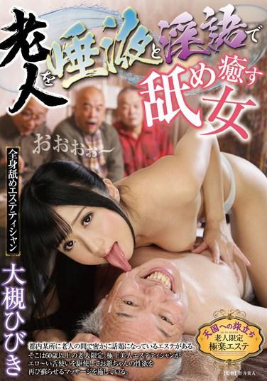 GVG-417 Slut Soothes The Elderly With Her Saliva And Dirty Talk Hibiki Otsuki