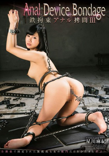 GVG-418 Anal Device Bondage III Iron Tied Up Anal Torture Maki Hoshikawa