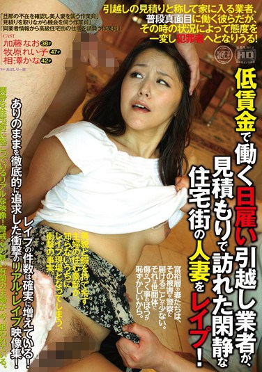 [GMED-068] Rape! Married Woman's Pussy Packed by Moving Men
