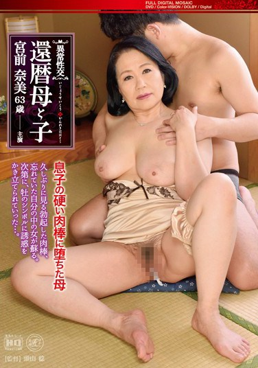 MOM-10 Abnormal Sex – 60-Something Mother & Son – Mature MILF Falls For Her Son's Hard Cock Nami Miyamae