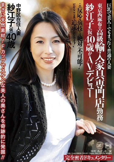 NEW-12 A Nishi-Azabu Tokyo High Class Furniture Import Store Employee, 40 Year Old Saeko's Adult Video Debut – Full Coverage Documentary