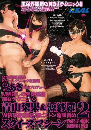 [REAL-531] A Member Of A Bizarre Clinic For Masochists In Nishi-Nippori! Slut Duo Rika Aoyama & Sara Minamoto Use Their Flawless Erotic Techniques! They Pound Guys' Prostates With Their High Speed Squeeze Machine Until They're Forced To Cum Buckets! 2