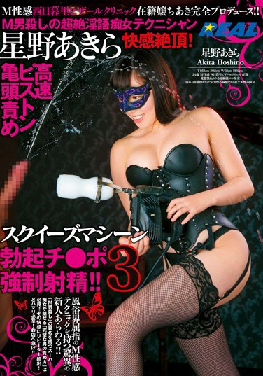 REAL-589 Produced By Ms. Chiaki Of The Sensual Bizarre Clinic In Nishi-Nippori!! Masochist Killing Dirty Talk Naughty Technician Akira Hoshino Offers The Ultimate Climax! The Hi-Speed Piston Squeeze Machine Forces These Rock Hard Cocks To Explode!! 3