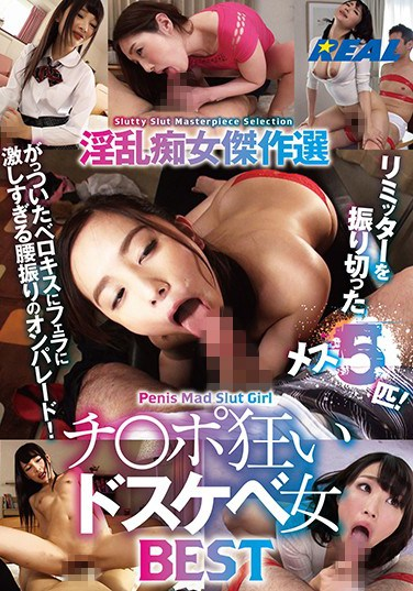 XRW-482 Horny Slut Masterpiece Super Selections Cock Crazy Horny Bitches Greatest Hits Collection