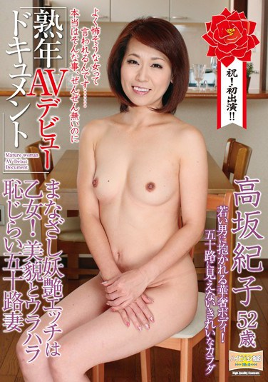 MKD-115 Debut of a MILF AV Actress Document A beautful face in her 50's and shes a bit shy. Kiko Takasaka