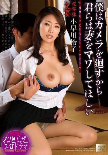 MOND-096 I'll Hold the Camera While You Guys Run a Train on My Wife Reiko Kobayakawa