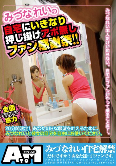 ATOM-032 Rei Mizuna In An Unexpected Visitor. Unannounced Fan Thanksgiving Day!!