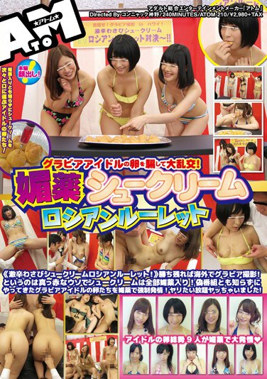 [ATOM-210] Up-And-Coming Gravure Idols Tricked Into An Orgy! Russian Roulette With An Aphrodisiac-laced Creampuff