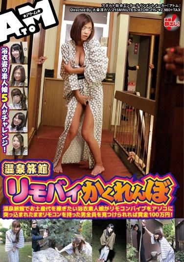 ATOM-215 Onsen Ryokan Rimobai Hide-and-seek