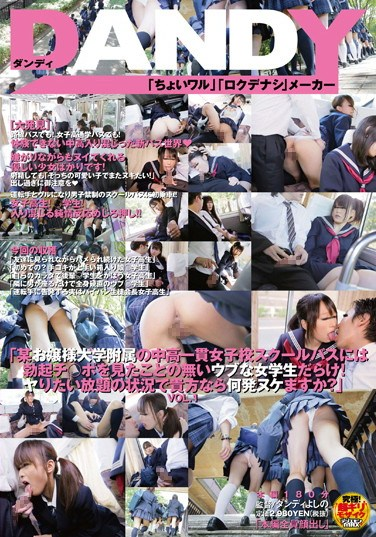 DANDY-303 A Group of Older Men Raids a Bus Full of Completely Inexperienced Schoolgirls! Who Will Leave the Bus Still a Virgin? vol. 1