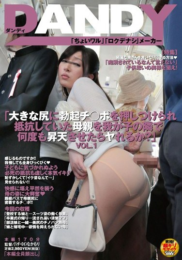"[DANDY-442] ""Could You Bang A Big-Bootied MILF Right Next To Her Kid And Make Her Cum?"" vol. 1"