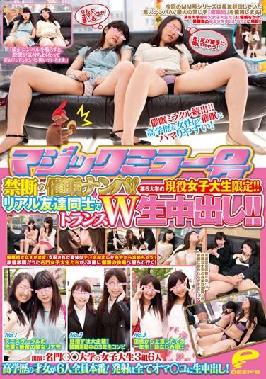 [DVDES-552] Magic Mirror Van Picking Up Girls Using Forbidden Hypnotism Techniques! 6 College Girl Fucked Hard !! Real Friends Creampie Raw Footage!!