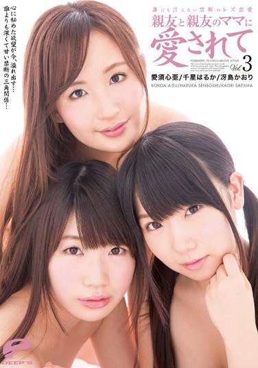 DVDES-716 The Forbidden Lesbian Love She Can't Tell Anyone About, Loved By My Best Friend And Her Mother vol. 3