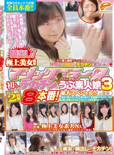 DVDES-732 3