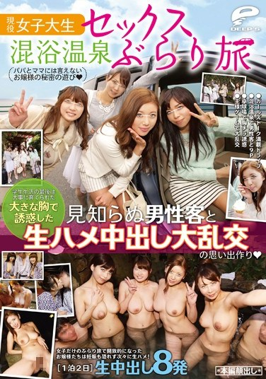 [DVDES-806] The Secret This Rich Girl Can Never Tell Her Mommy And Daddy – Real College Girl – Unexpected Sex In A Mixed Bathing Hot Spring – This Sexy Student Tempts Strange Men With Her Well-Developed Tits Into A Raw Creampie Orgy – Making Memories