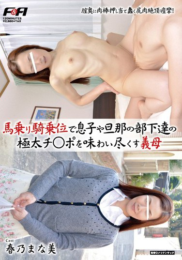 FAA-036 Stepmom Enjoys Big Cocks By Cowgirling Her Son And Husband's Employees. Starring Manami Haruno.