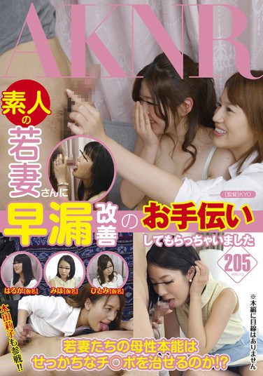 [FSET-521] Help With Premature Ejaculation Improvement For A Young Married Amateur Riko Honda