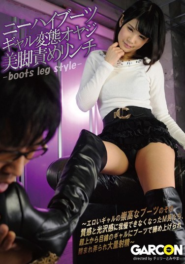 [GAR-429] Gal In Knee-High Boots – Girl With Beautiful Legs Abuses A Dirty Dude