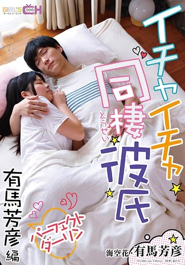 GRCH-271 Living With Her Lovey Dovey Boyfriend The Perfect Darling Yoshihiko Arima Edition