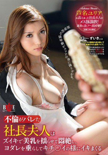 [HBAD-215] Adultery Special: Housewife with Beautiful Tits Cums Again and Again! Yuria Ashina