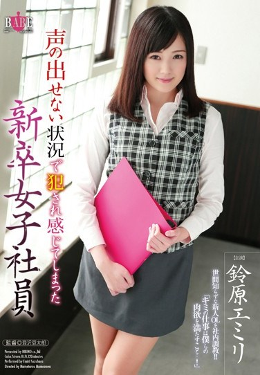 [HBAD-267] Newly Graduated Employees Cum While Getting Raped During Situations Where They Can't Say Anything: Emiri Suzuhara