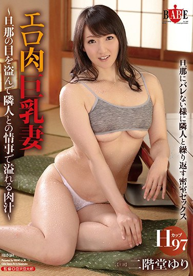 HBAD-344 A Voluptuous Big Tits Housewife When Her Husband's Away, She's In A Pussy Juice Dripping Love Affair With My Neighbor Yuri Nikaido