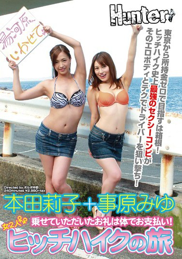 [HUNTA-063] Riko Honda + Miyu Kotohara Pay For The Ride With Their Bodies! 2 Women On A Hitchhiking Trip
