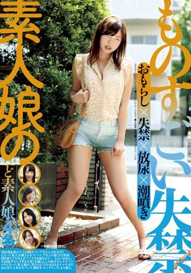 IENE-311 Amateur Girls Incredible Incontinence